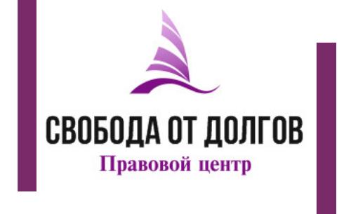 СВОБОДА от ДОЛГОВ.рф